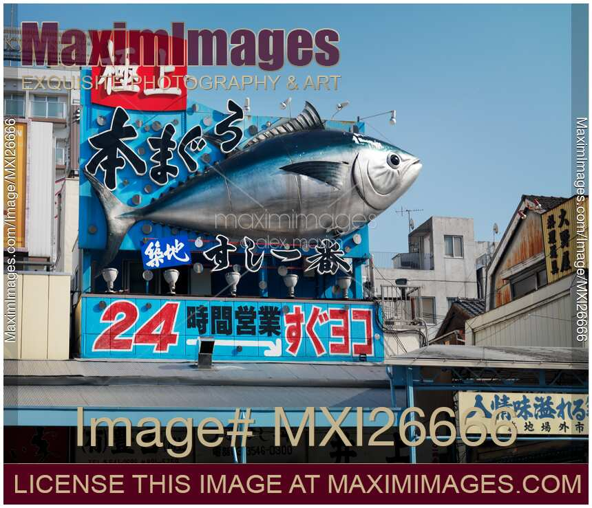 Stock photo tsukiji fish market sign maximimages for Phil s fish market eatery